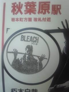 単独表示 メトロBLEACH_秋葉原.jpg