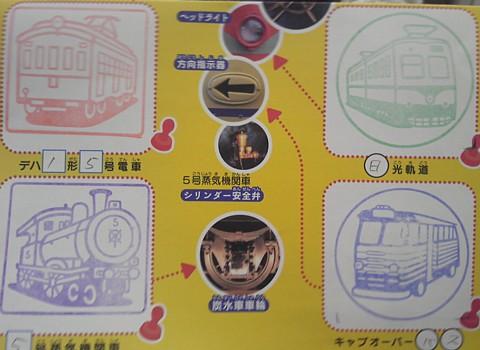 単独表示 東武博物館.jpg