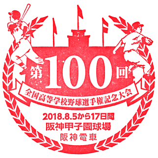 単独表示 100th_senbatsu_amagasaki.png