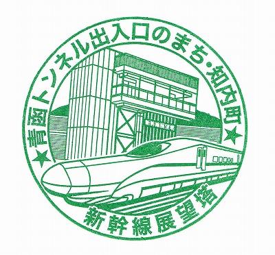 単独表示 知内町・新幹線展望塔 2018.08.10.jpg