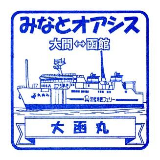 単独表示 大函丸2.JPG