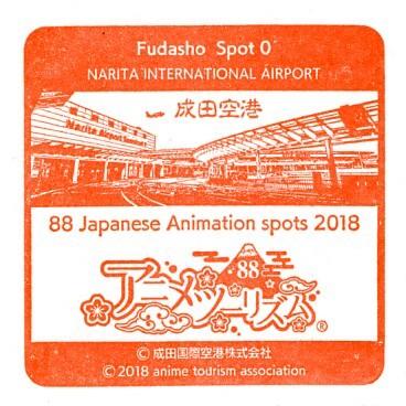 単独表示 アニメツーリズム_成田空港.jpg