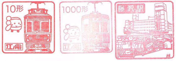 単独表示 3008江ノ電2.jpg