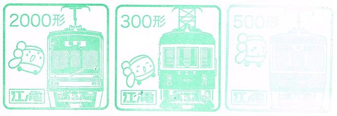 単独表示 3008江ノ電1.jpg