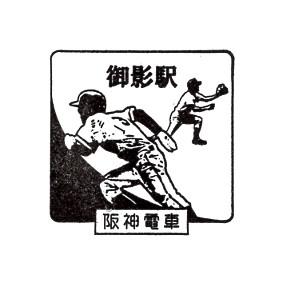 単独表示 阪神高校野球_御影.jpg