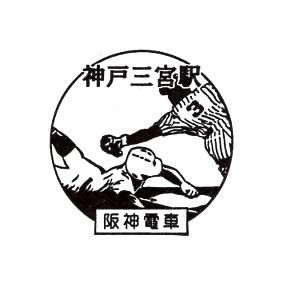 単独表示 阪神高校野球_神戸三宮.jpg
