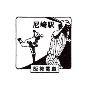 単独表示 阪神高校野球_尼崎.jpg