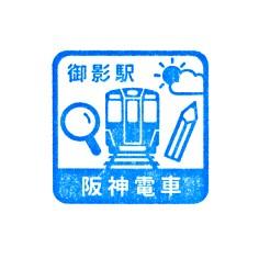 単独表示 鉄道のひみつ_阪神御影.jpg