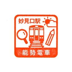 単独表示 鉄道のひみつ_妙見口.jpg