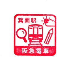 単独表示 鉄道のひみつ_箕面.jpg