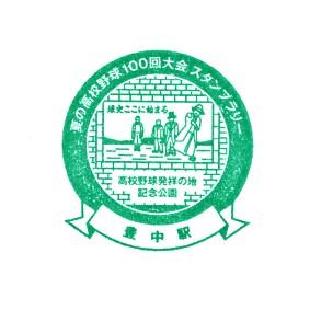 単独表示 阪急高校野球100回_豊中.jpg