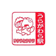 単独表示 ほくほく_うらがわら.jpg
