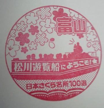 単独表示 松川遊覧船.jpg