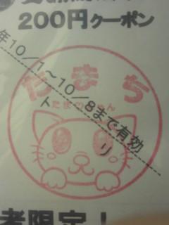 単独表示 田町駅ハイ.jpg