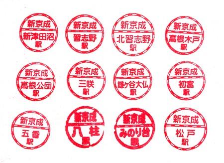 単独表示 新京成1810.jpg