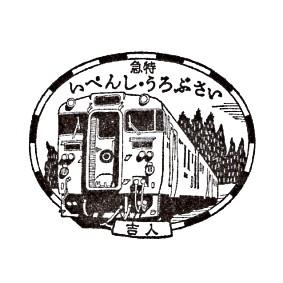単独表示 肥薩線ノスタルジック_いさぶろうしんぺい.jpg