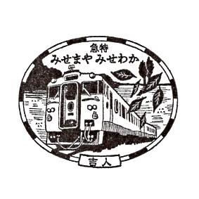 単独表示 肥薩線ノスタルジック_かわせみやませみ.jpg