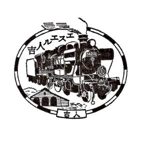 単独表示 肥薩線ノスタルジック_SL人吉.jpg