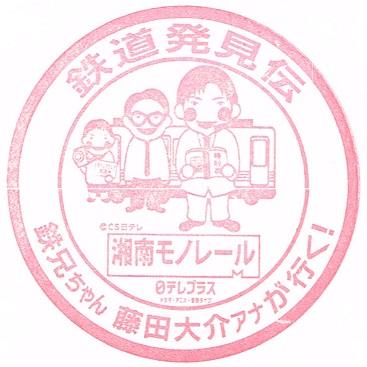 単独表示 3012湘南江の島.jpg