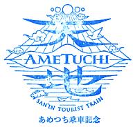 単独表示 ametsuchi.png