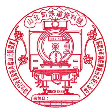 単独表示 山北町鉄道資料館1.jpg