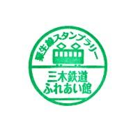 単独表示 神鉄_三木鉄道ふれあい館.jpg