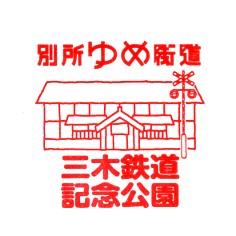 単独表示 三木鉄道記念公園.jpg