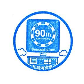 単独表示 仙石線90周年_松島海岸.jpg