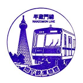 単独表示 地下鉄博物館_8000系.jpg