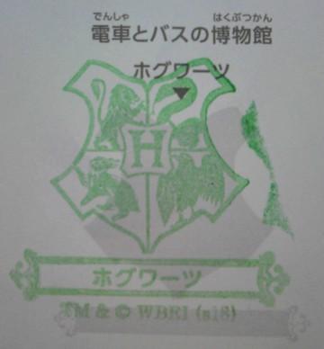 単独表示 東急ファンタビ_電バス館.jpg