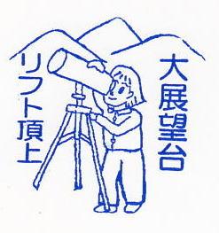 単独表示 image611.jpg