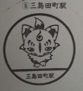 単独表示 刀剣乱舞_三島田町1.jpg