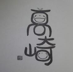 単独表示 八高線_高崎.jpg