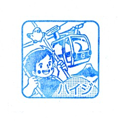 単独表示 箱根ハイジ_大涌谷.jpg