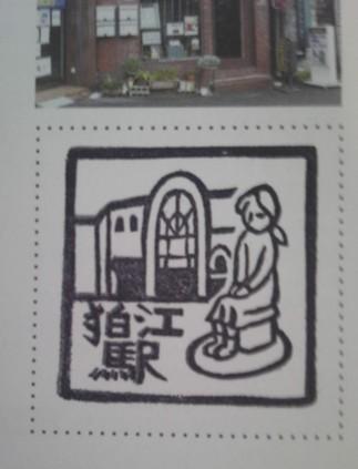 単独表示 狛江.jpg