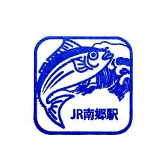 単独表示 かつお一本釣り_南郷.jpg