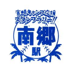 単独表示 宮崎キャンプ応援_南郷.jpg