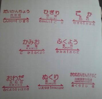 単独表示 大井川抜里.jpg