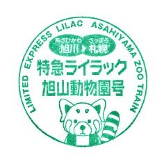 単独表示 ライラック旭山動物園号.jpg