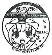 単独表示 鬼怒川温泉.jpg
