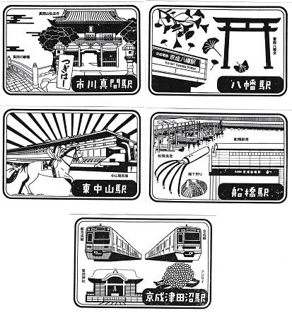 単独表示 201904keisei-2.jpg