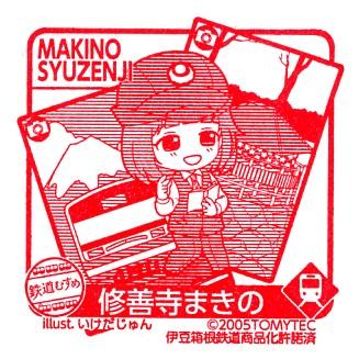 単独表示 鉄道むすめ2019_修善寺.jpg