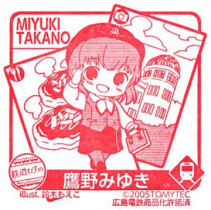 単独表示 musume2019-hiroden.png