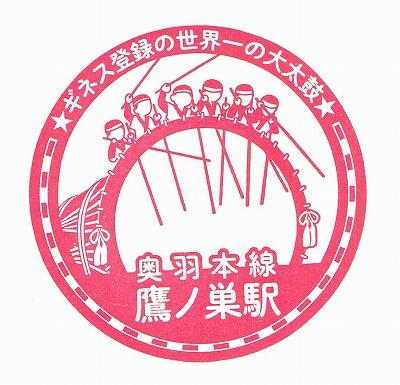 単独表示 JR東日本・鷹ノ巣駅 2019.04.20.jpg