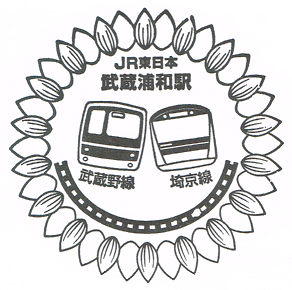 単独表示 3104武蔵浦和.png