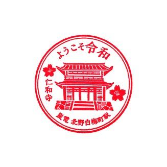 単独表示 改元_北野白梅町.jpg