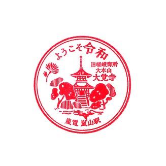 単独表示 改元_嵐山.jpg
