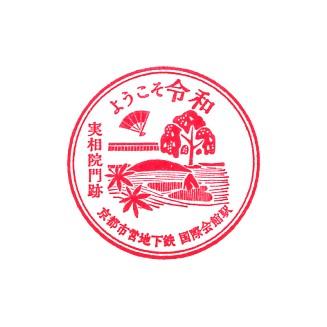 単独表示 改元_国際会館.jpg
