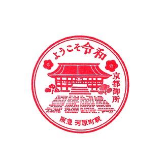 単独表示 改元_河原町.jpg