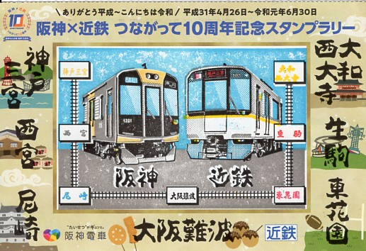 単独表示 阪神近鉄10周年.jpg